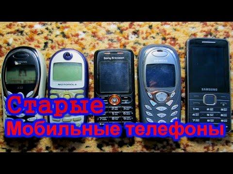 Старые мобильные телефоны Siemens Motorola Sony Ericsson Samsung