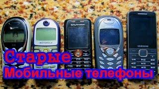 Старые мобильные телефоны Siemens Motorola Sony Ericsson Samsung(Старые мобильные телефоны Siemens Motorola Sony Ericsson Samsung https://www.youtube.com/watch?v=L9aJknqcrVc - Пазлы Castorland ..., 2016-03-30T05:26:11.000Z)