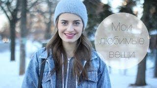 Mои любимые вещи ♥ Открытия 2012 года