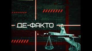 Де-факто 15 06 2018 Итоговая передача