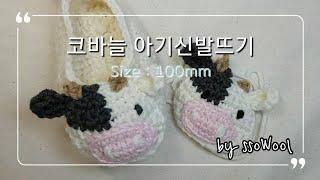 (태교뜨개질)아기신발뜨기 아기양말 초보코바늘 룸슈즈 1…