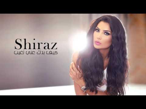 Shiraz//Kif Badak 3ani Tghib Audio//arabic//song