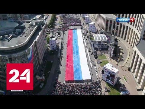 Как Россия отметила День флага - Россия 24