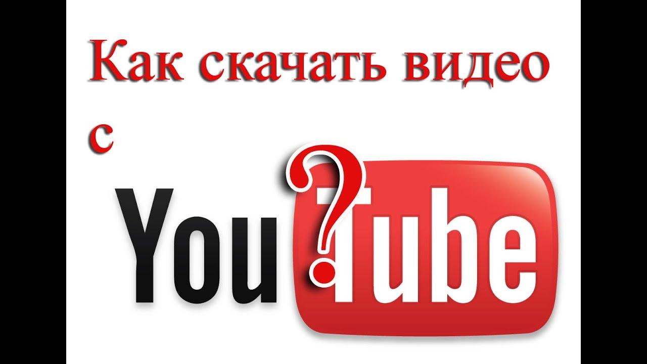 Как скачать с youtube любой ролик.