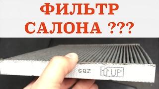 Замена салонного фильтра Тойота Авенсис - Replacing the cabin filter Toyota Avensis