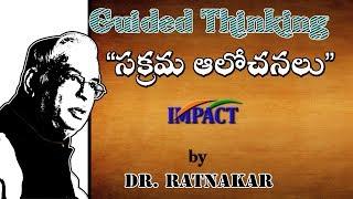 Guided Thinking by Dr KS Ratnakar at IMPACT'17 Hyderabad
