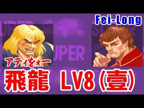 [最強LV8] 対飛龍(Fei-Long)戰(壹) - SUPER STREET FIGHTER II X(Arcade,JP,LV8,HARDEST)