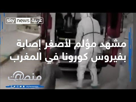 مشهد مؤلم لأصغر إصابة بفيروس كورونا في المغرب  - نشر قبل 5 ساعة