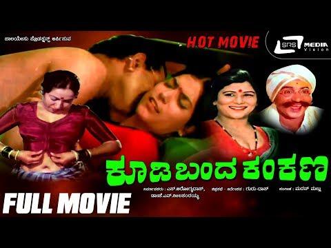 Kodi Banda Kankana-ಕೂಡಿ ಬಂದ ಕಂಕಣ Kannada Full  Movie FEAT. S Arokya Das,Dr.K Nilakantaiah