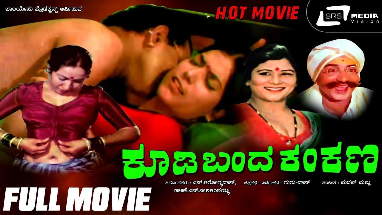 Download Kodi Banda Kankana-ಕೂಡಿ ಬಂದ ಕಂಕಣ|Kannada Full  Movie|FEAT. S Arokya Das,Dr.K Nilakantaiah