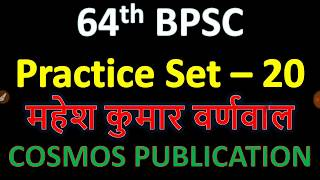 64th BPSC practice set -20 | 64th BPSC Test Series -20 | 64th BPSC Mock Test -20 |BPSC online set 20