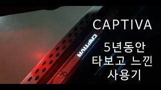 5년동안 타본 캡티바 사용기(CAPTIVA LTZ 2.…
