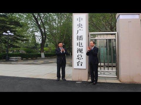 China Media Group inaugurates in Beijing