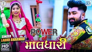 Power Of Maldhari Labhu Bharwad | New Song 2018 | પાવર ઓફ માલધારી | Full HD