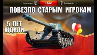 ?ЭТОГО ЖДАЛИ 5 ЛЕТ ВСЕ ВЕТЕРАНЫ WoT! ГЛАВНЫЙ СЮРПРИЗ ОТ WG 2021 в World of Tanks