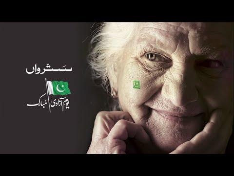 Soneri Bank - Chashm e Deed -e- Azaadi ki Zubani