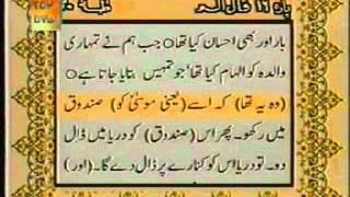 Quran Urdu Translation Para 16 Surah Kahf Surah Maryam Taha Abdur Rehman Sudais and Shuraim.wmv