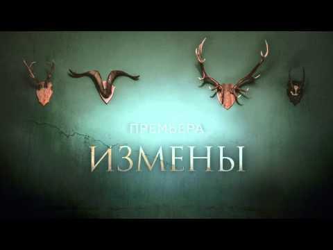Измены (2015, сериал, 1 сезон) — КиноПоиск