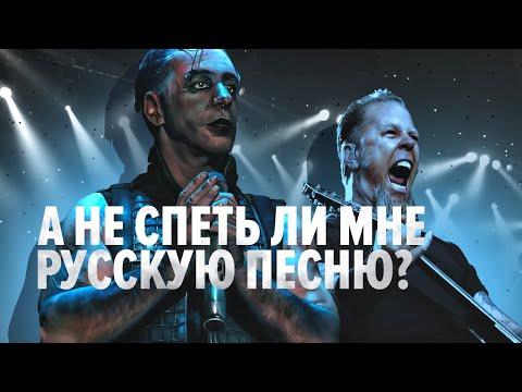 Иностранные рокеры поют РУССКИЕ ПЕСНИ
