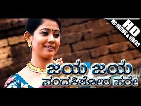 Guruvayur Daivam | Kannada | Jaya Jaya Nanda Kishora Hare | Lord Krishna Devotional Song