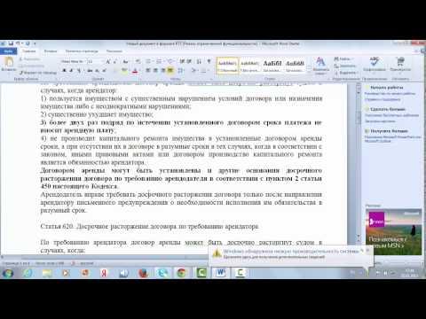 видео: Расторжение договора аренды