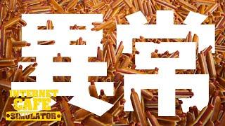 ホットドックをエンドレスに作り出すゲーム【Internet Cafe Simu…