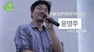 서울 꽃으로피다, 2019년 시민조경아카데미(2차)
