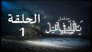 المسلسل الجزائري يا الماشي في الليل الحلقة 1