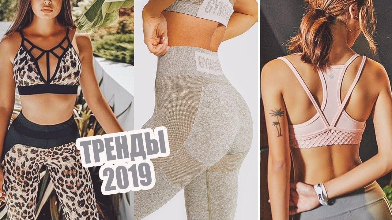 Тренды Весны 2019: Спортивная Одежда |что Модно | Спортивная Стиль Девушки