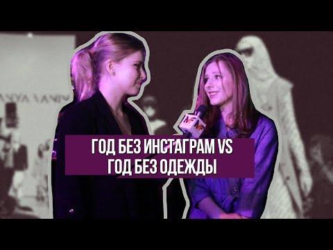 видео: Лиза Арзамасова. Год без Instagram VS год без новой одежды