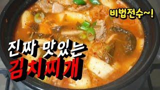 [김치찌개 대박 맛집맛 만들기]Kimchi stew 초…