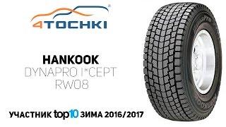 Зимняя шина Hankook DynaPro i*cept RW08 на 4 точки. Шины и диски 4точки - Wheels & Tyres(, 2016-09-07T08:54:27.000Z)