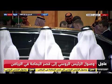 الملك سلمان يستقبل الرئيس الروسي في قصر اليمامة بالعاصمة السعودية الرياض  - نشر قبل 3 ساعة