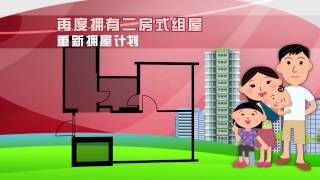Helping Families in Rental Flats Start Afresh (Mandarin)