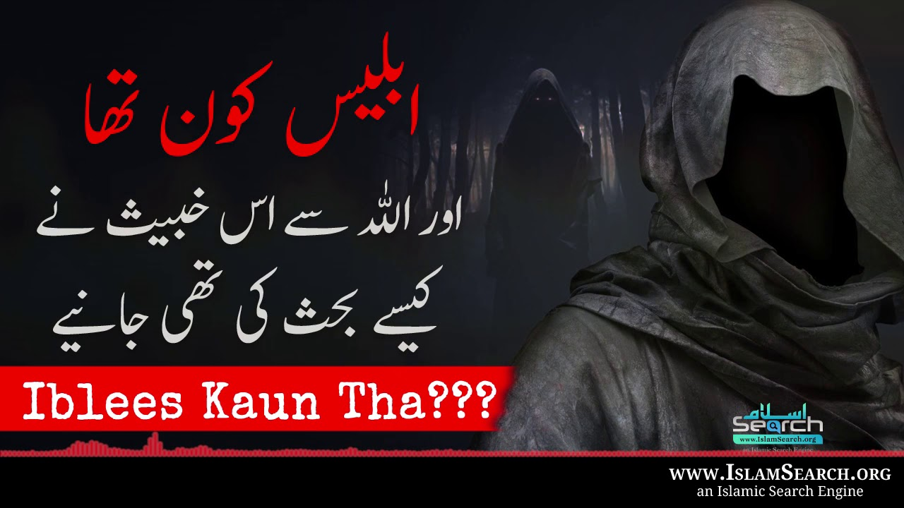 iblees kaun tha shaitan kaun tha reality iblees story iblees islamsearch youtube