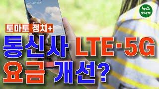 [토마토 정치+]과도한 4G(LTE)·5G 요금 개선?