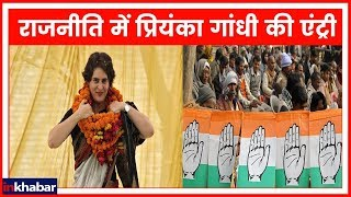 Lok Sabha Elections 2019: कांग्रेस का मास्टरस्ट्रोक, Priyanka Gandhi को UP का प्रभारी बनाया गया