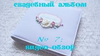 Скрапбукинг. Розово-бирюзовый свадебный альбом.