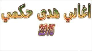 ◄هدى حكمي 2016► اغنية ● الله يازين اللي حضرت