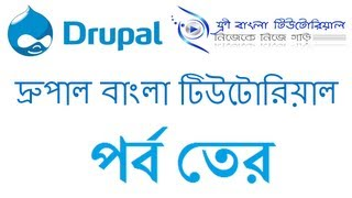 Drupal Bangla Tutorial (Part 13)