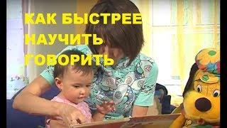 Как Быстрее Научить Малыша Говорить / Советы Родителям 👪