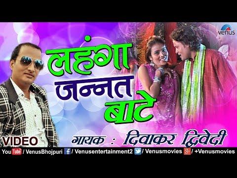 Diwakar Divdivedi का सुपरहिट Video Song | Lahanga Jannat Baate | Latest Bhojpuri Lokgeet 2018