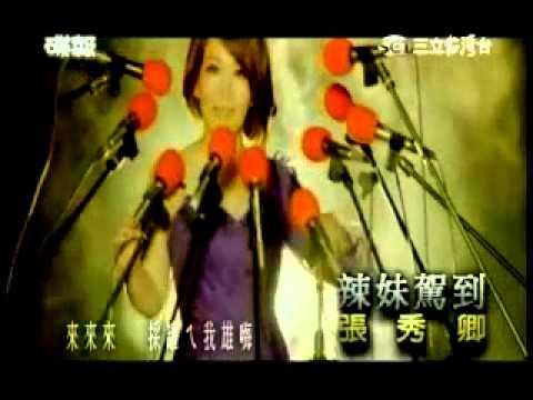 2102 張秀卿-辣妹駕到(電視宣傳片) - YouTube