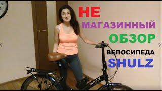 SHULZ  Krabi Multi   НЕМАГАЗИННЫЙ обзор складного велосипеда Шульц