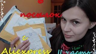 Распаковка 6 посылок с Aliexpress часть II : Нижнее белье, бра/Lingerie ♥ [Mysa Marysa]