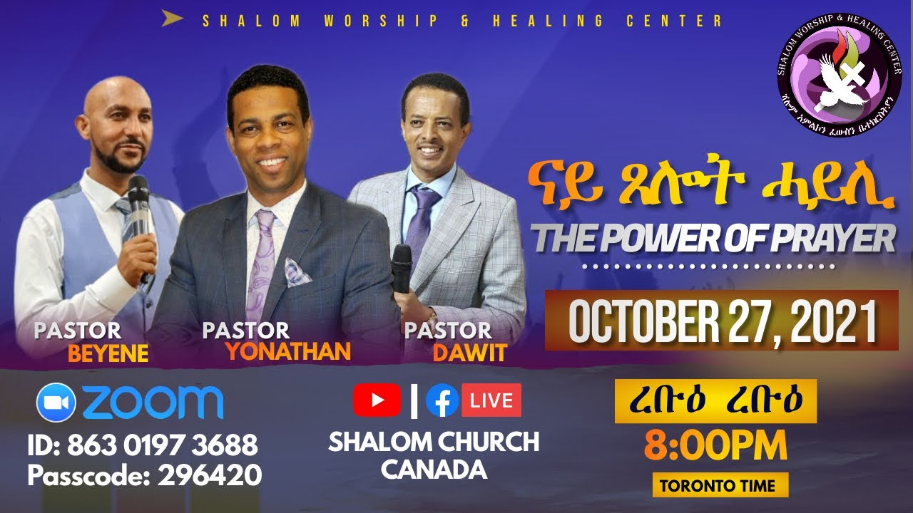 Download ናይ ጸሎት ሓይሊ   The Power of Prayer / Pastor Yonathan, Dawit, Beyene - October 27, 2021