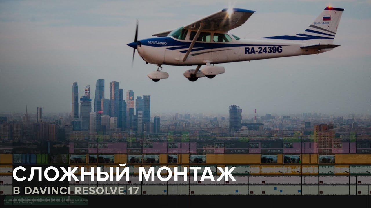 Монтаж больших и сложных проектов в Davinci Resolve 17. Пилот Мельников