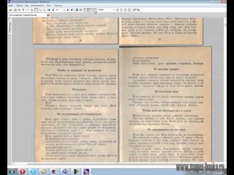 Форматы книг и программы для работы с ними