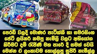 Dham rajina bus challenge with monara patikki and samarasinghe jet liner