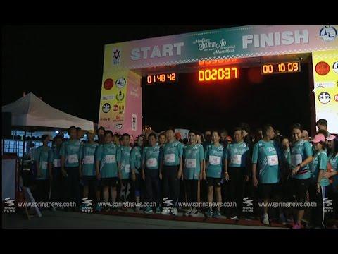 ททท.สนับสนุนกิจกรรม Active Run 2016 @ภาคกลาง - Springnews